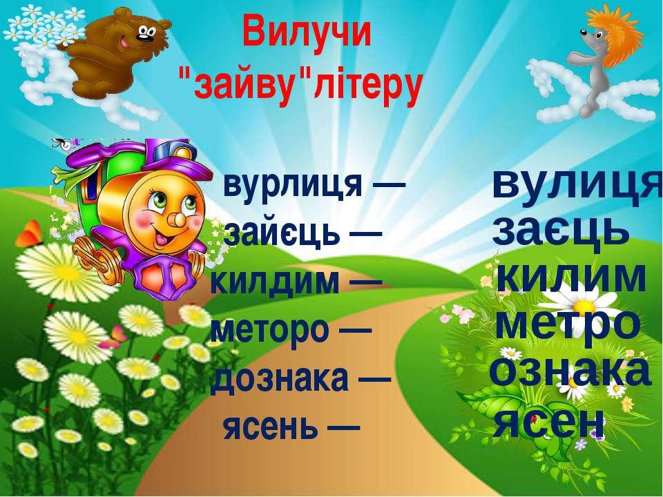 """Вилучи """"зайву""""літеру вурлиця — зайєць — килдим — меторо — дознака — ясень — в..."""