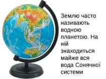 Розгляньте глобус Який колір переважає? Що позначають на карті блакитним коль...