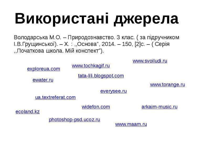 ecoland.kz tata-lili.blogspot.com widefon.com www.torange.ru ewater.ru www.sv...