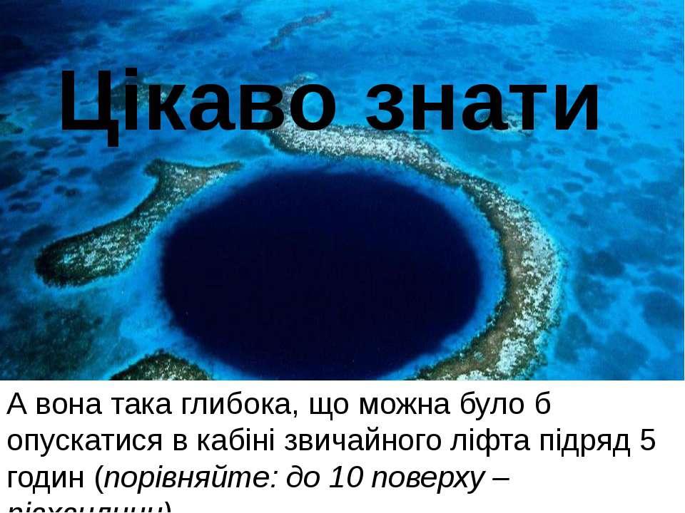 Цікаво знати Глибокі моря й океани! Навіть висока гора, і та сховалася б у на...