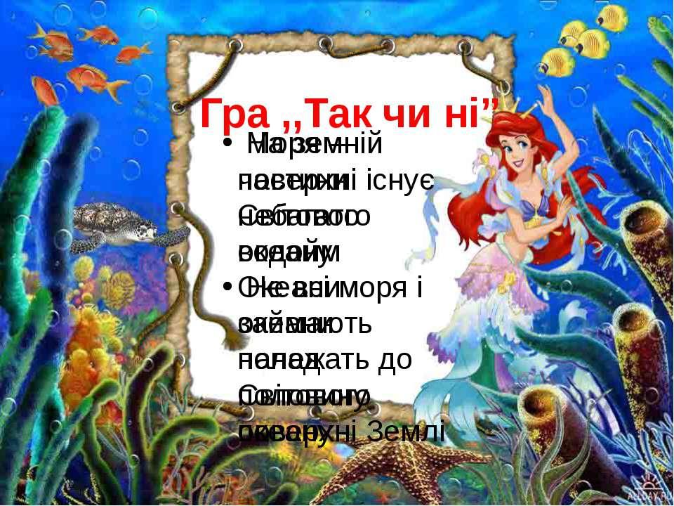 """Гра ,,Так чи ні"""" Моря – частини Світового океану Не всі моря і океани належат..."""