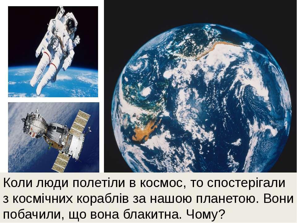 Коли люди полетіли в космос, то спостерігали з космічних кораблів за нашою пл...