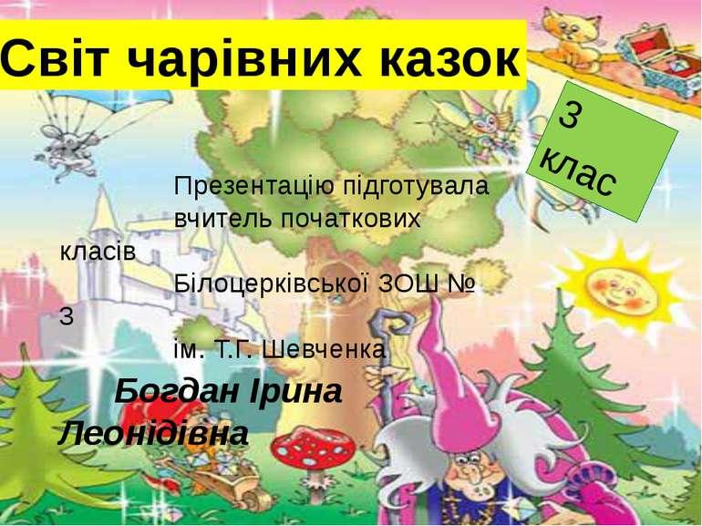 Світ чарівних казок Презентацію підготувала вчитель початкових класів Білоцер...