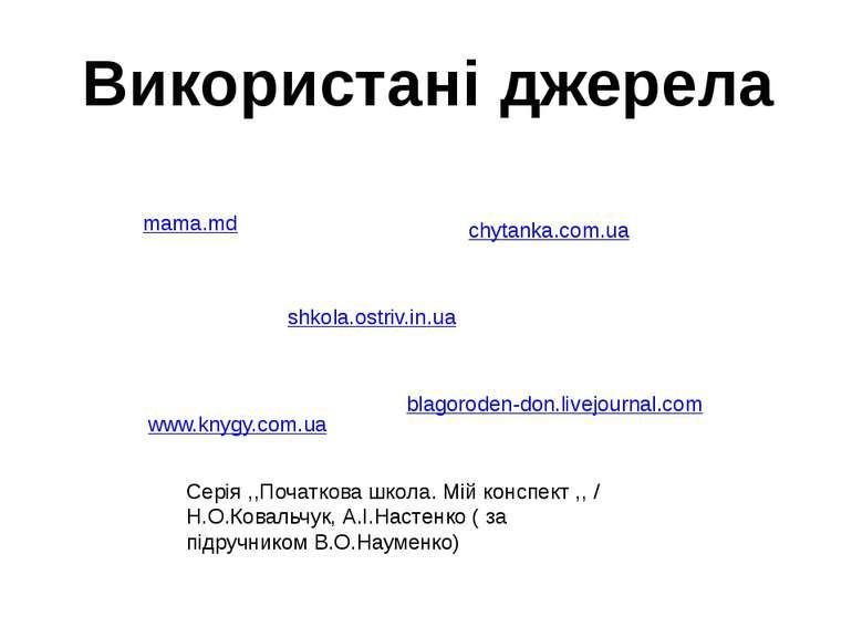 Використані джерела shkola.ostriv.in.ua blagoroden-don.livejournal.com chytan...