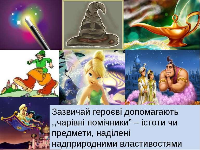 """Зазвичай героєві допомагають ,,чарівні помічники"""" – істоти чи предмети, наділ..."""