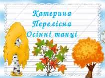 Катерина Перелісна Осінні танці