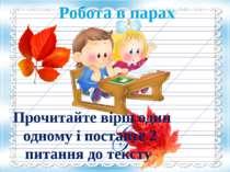 Робота в парах Прочитайте вірш один одному і поставте 2 питання до тексту