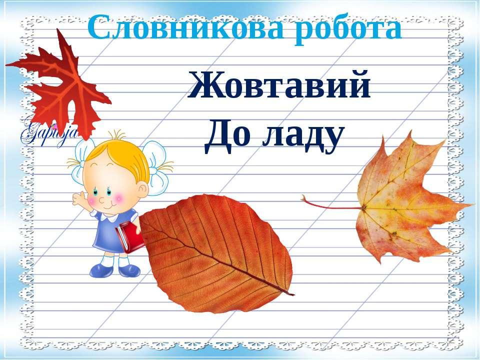 Жовтавий До ладу Словникова робота