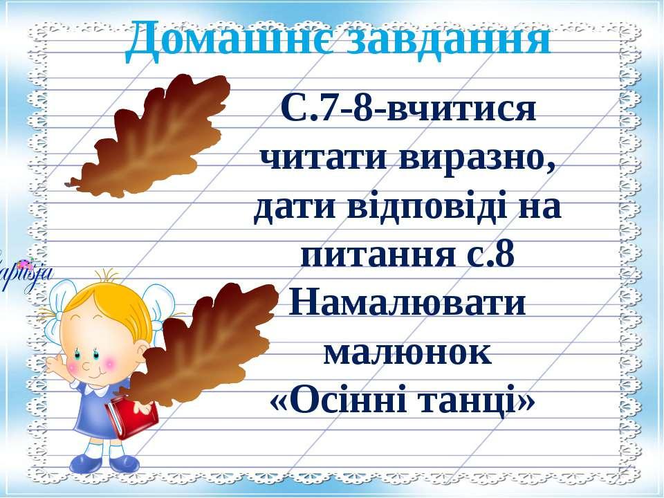 С.7-8-вчитися читати виразно, дати відповіді на питання с.8 Намалювати малюно...