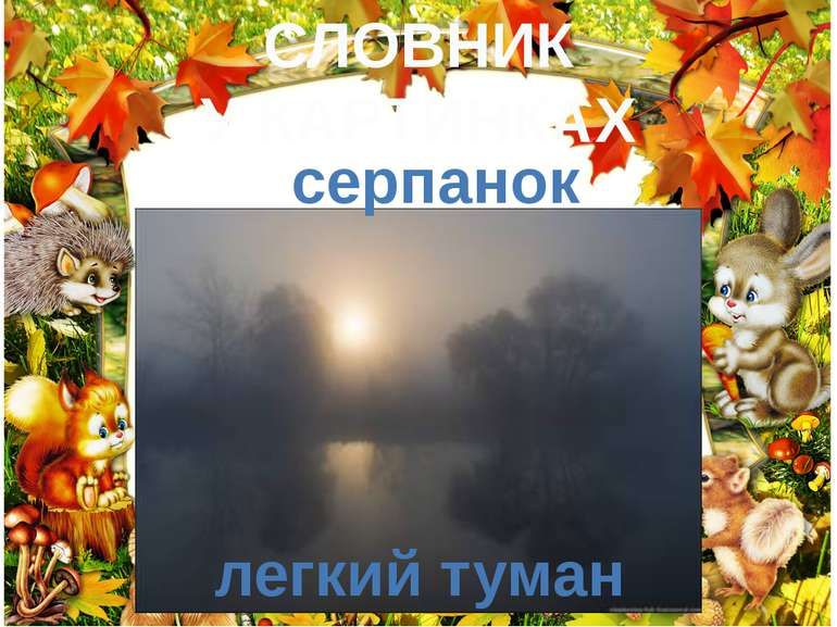 СЛОВНИК У КАРТИНКАХ легкий туман серпанок