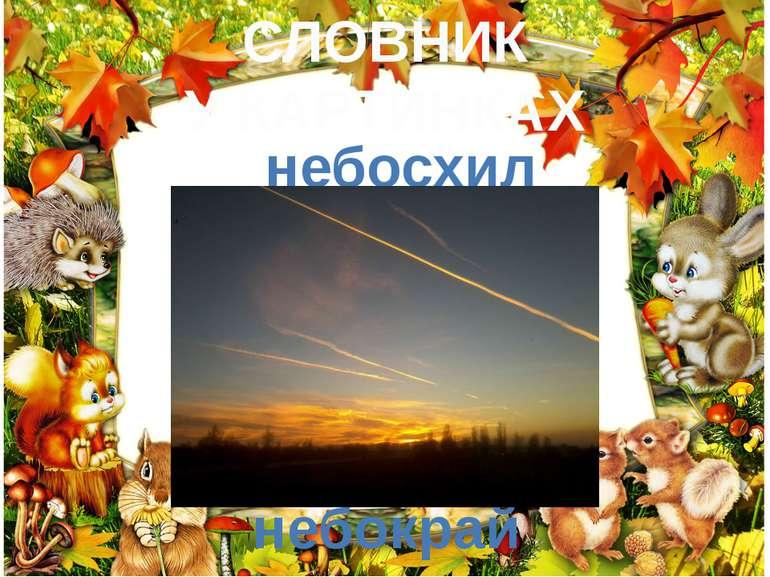 СЛОВНИК У КАРТИНКАХ небокрай небосхил