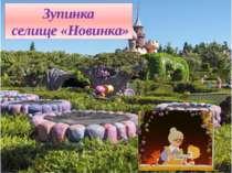 Зупинка селище «Новинка»