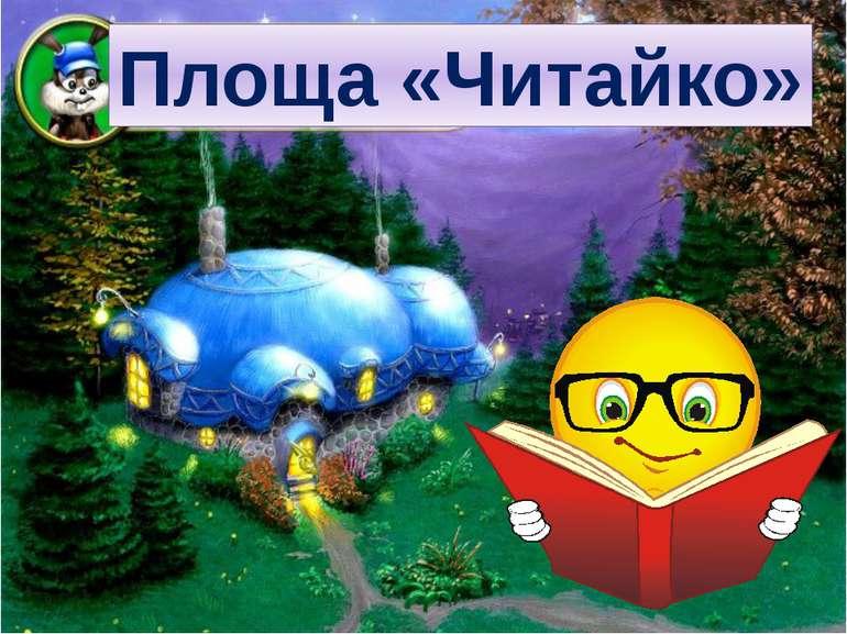 Площа «Читайко»