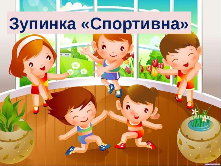 Зупинка «Спортивна»