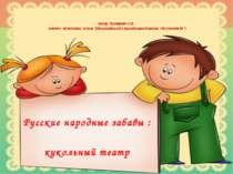 Автор: Лукашевич С.В. , вчитель початкових класів Білоцерківської спеціалізов...