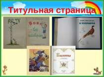 Титульная страница Это первый лист книг, содержащий основные сведения о ней: ...