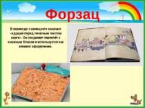Форзац В переводе с немецкого означает «идущий перед печатным текстом книги»....