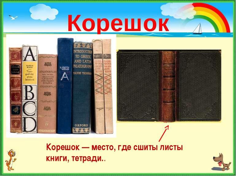 Корешок Корешок — место, где сшиты листы книги, тетради..