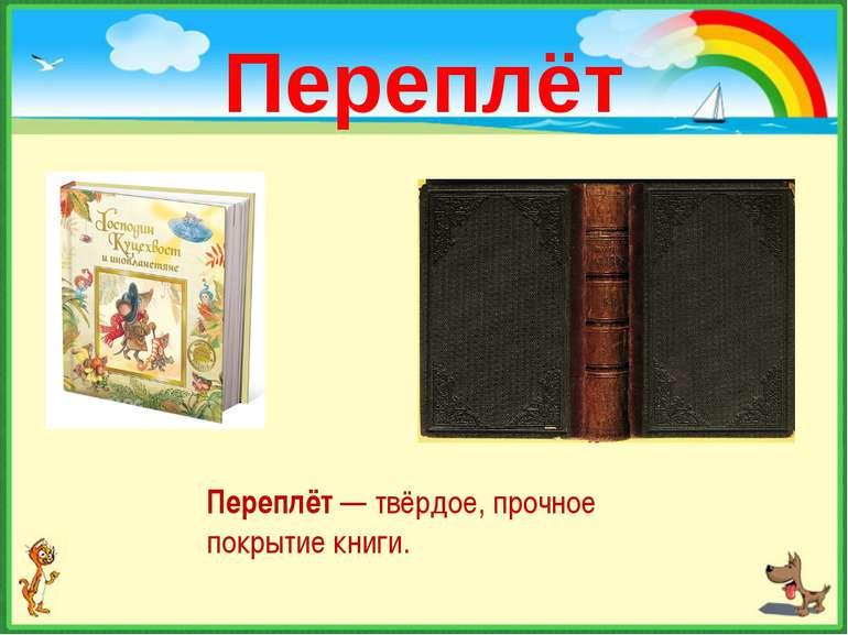 Переплёт Переплёт— твёрдое, прочное покрытие книги.