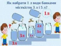 Як набрати 1 л води банками місткістю 3 л і 5 л? 3л 3л 3л 2л 1л 1л