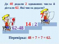 До 48 додали 2 однакових числа й дістали 62. Які числа додали? Перевірка: 48...