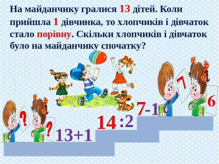 На майданчику гралися 13 дітей. Коли прийшла 1 дівчинка, то хлопчиків і дівча...