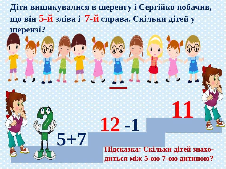 Діти вишикувалися в шеренгу і Сергійко побачив, що він 5-й зліва і 7-й справа...