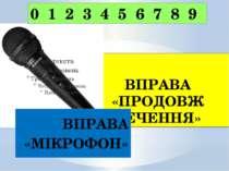 ВПРАВА «ПРОДОВЖ РЕЧЕННЯ» ВПРАВА «МІКРОФОН» 0 1 2 3 4 5 6 7 8 9