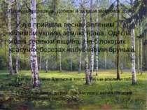 Послухай розповідь. Добери й запиши заголовок до неї. У ліс прийшла весна. Зе...