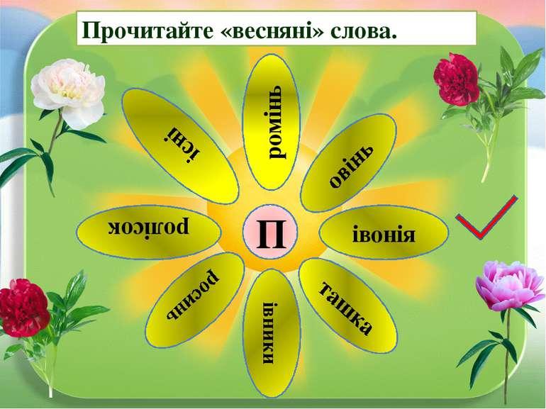 П Прочитайте «весняні» слова. івонія ролісок ромінь івники овінь росинь ташка...
