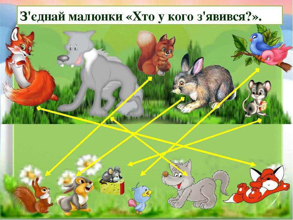 З'єднай малюнки «Хто у кого з'явився?».