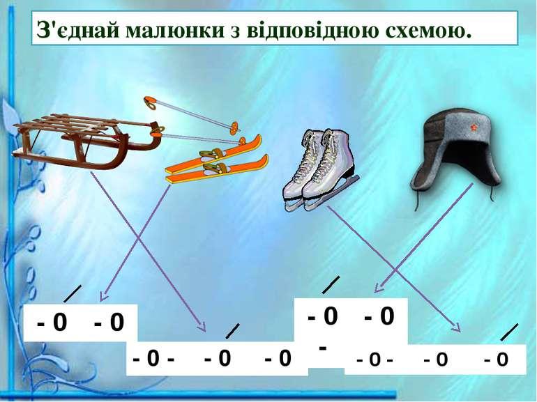 З'єднай малюнки з відповідною схемою. -0 - 0 -0 - - 0 - 0 -0 - -0 -0 - - 0 - 0