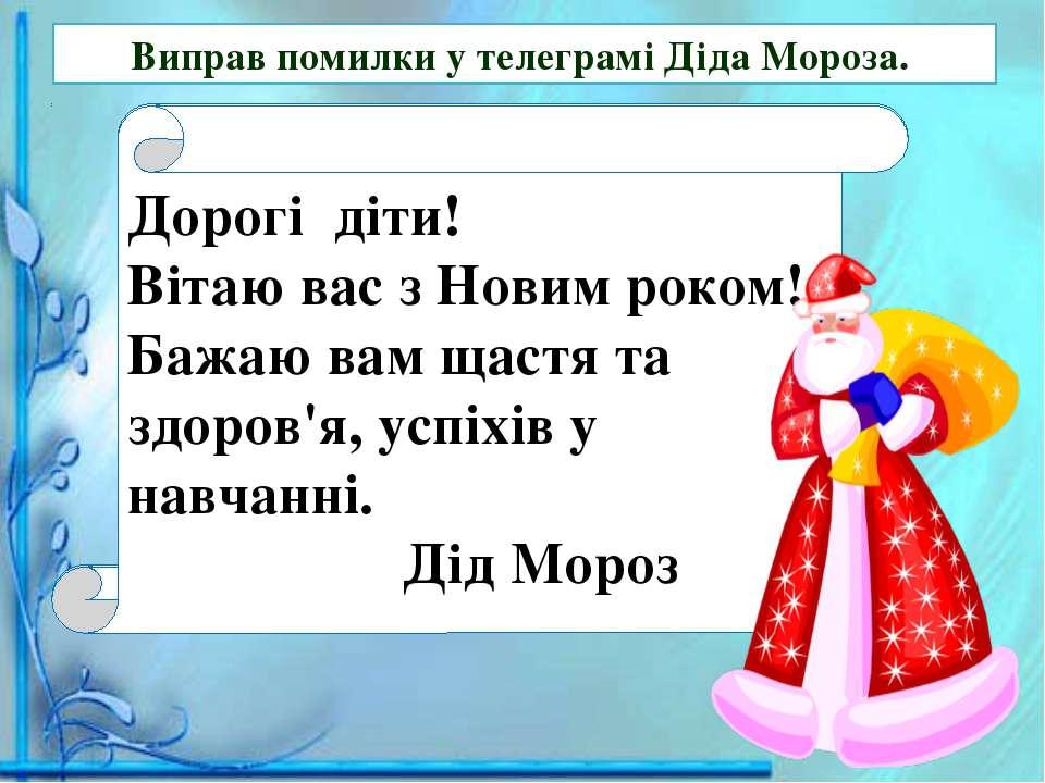 Виправ помилки у телеграмі Діда Мороза. Догорі тіди! Тіваю сав з Нивом кором!...
