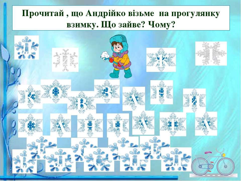 Прочитай , що Андрійко візьме на прогулянку взимку. Що зайве? Чому? Л И Ж І К...