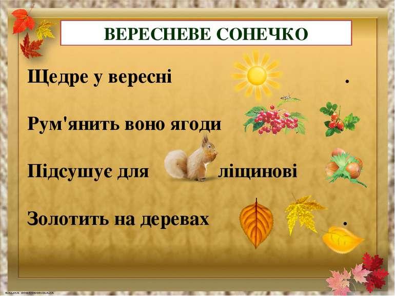 ВЕРЕСНЕВЕ СОНЕЧКО Щедре у вересні . Рум'янить воно ягоди , . Підсушує для ліщ...