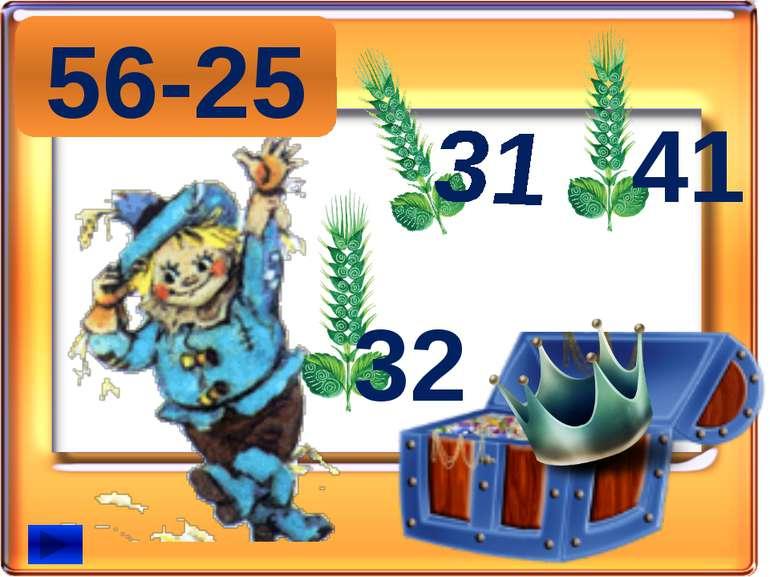 56-25 32 41 31