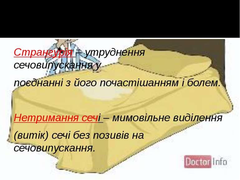 Странгурія – утруднення сечовипускання у поєднанні з його почастішанням і бол...