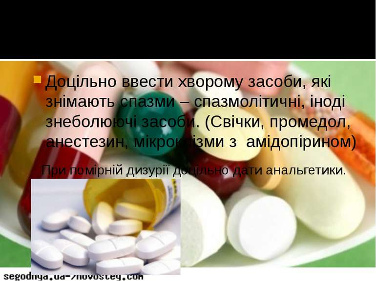 Доцільно ввести хворому засоби, які знімають спазми – спазмолітичні, іноді зн...