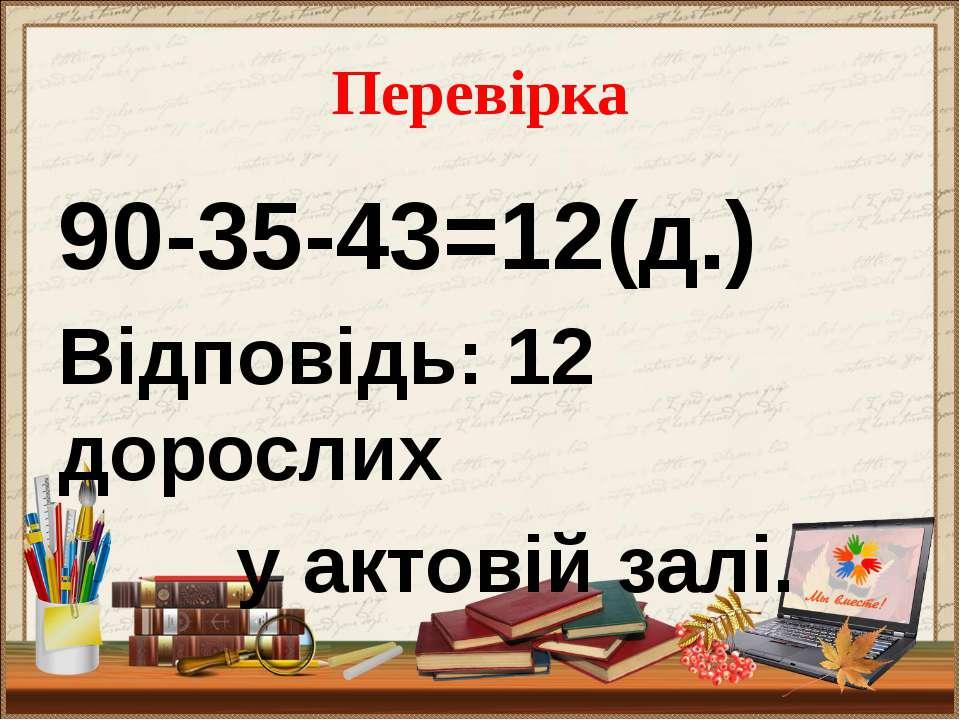 Допоможіть прикрасити ялинку 94 - 50 72 + 26 68 - 45 54 +16 64 +32 24 +15 57 ...