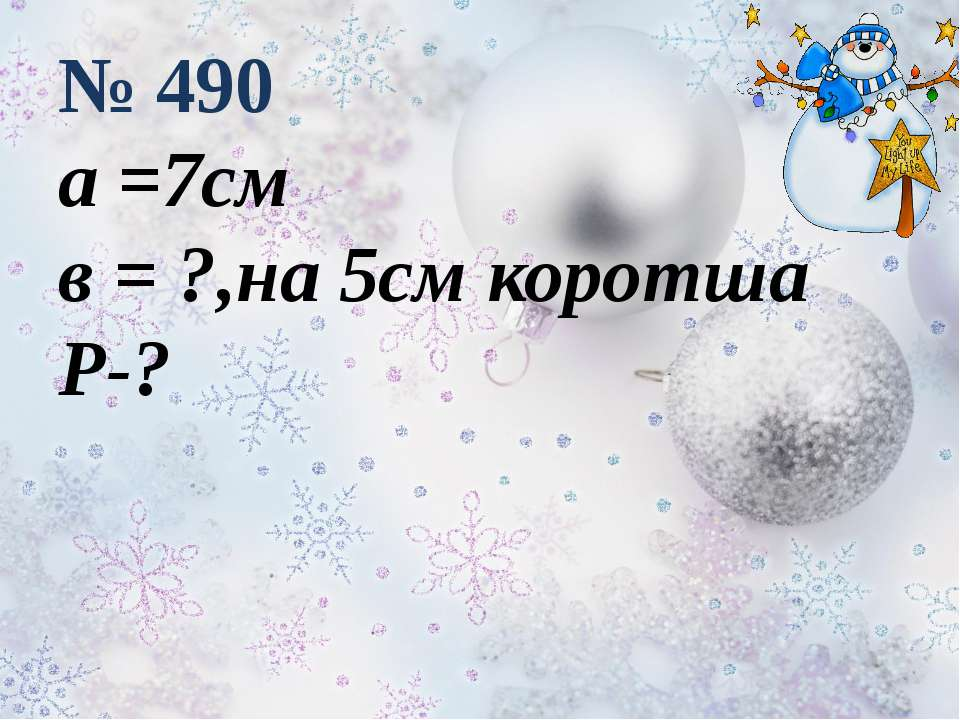 № 490 а =7см в = ?,на 5см коротша Р-?