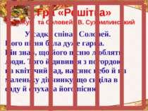Гра «Решітка» «Жук та Соловей» В. Сухомлинський У садку співав Соловей. Його ...