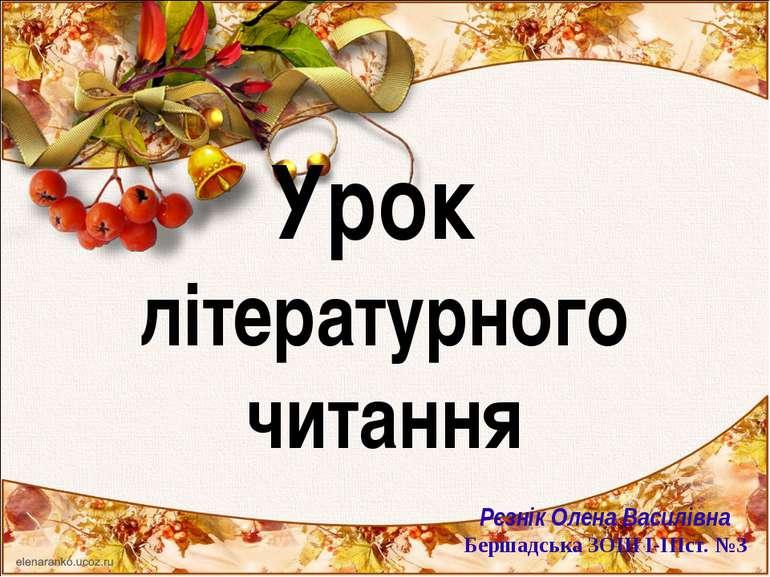 Урок літературного читання Рєзнік Олена Василівна Бершадська ЗОШ І-ІІІст. №3