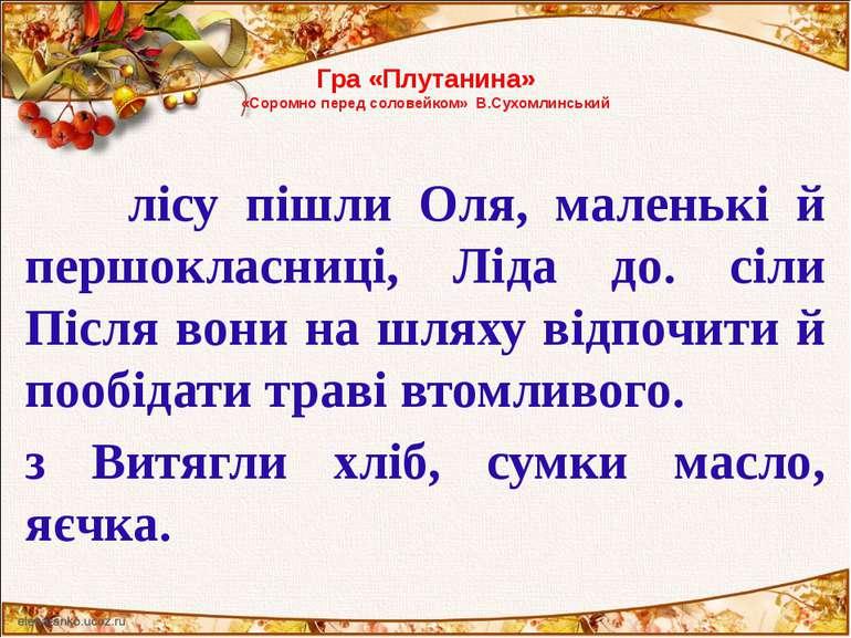 Гра «Плутанина» «Соромно перед соловейком» В.Сухомлинський лісу пішли Оля, ма...