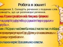 Робота в зошиті Завдання 3. Складіть речення з поданих слів. Доведіть, що це ...