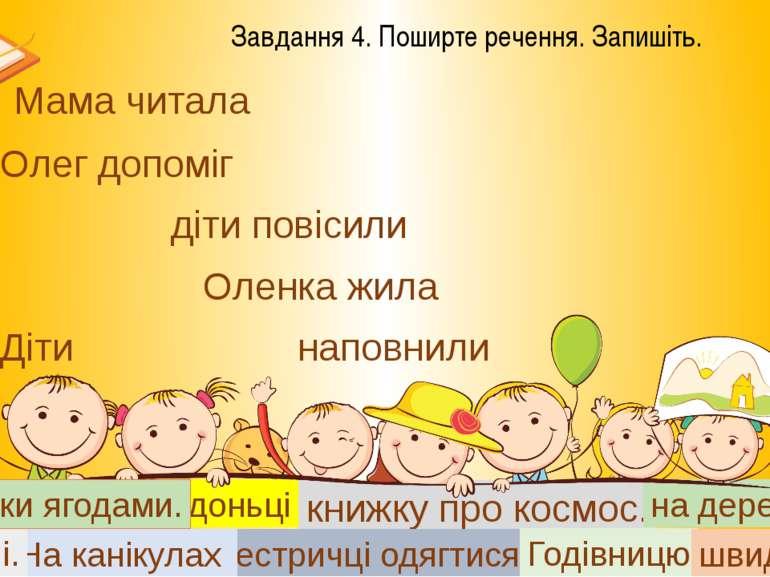 доньці Мама читала Олег допоміг діти повісили Оленка жила Діти наповнили Завд...