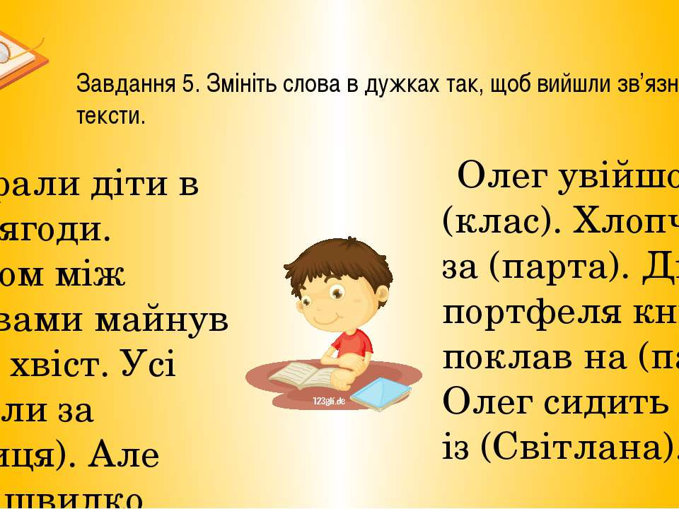 Завдання 5. Змініть слова в дужках так, щоб вийшли зв'язні тексти. Збирали ді...