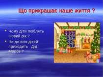 Що прикрашає наше життя ? Чому діти люблять Новий рік ? Чи до всіх дітей прих...