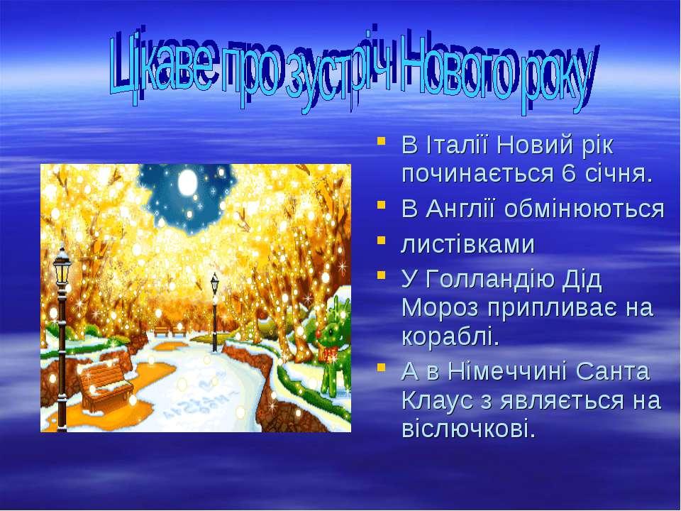 В Італії Новий рік починається 6 січня. В Англії обмінюються листівками У Гол...