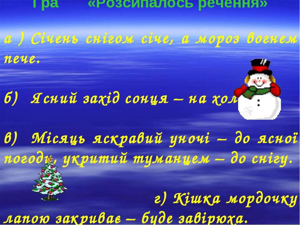 Гра «Розсипалось речення» а ) Січень снігом січе, а мороз вогнем пече. б) Ясн...