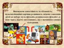 Виховуючи самостійність та обізнаність, мультиплікаційні картини розвивають с...